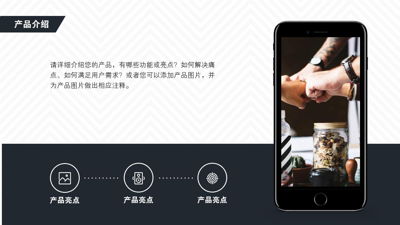 通用VR企業服務AR完整商業計劃書PPT模版-產品介紹