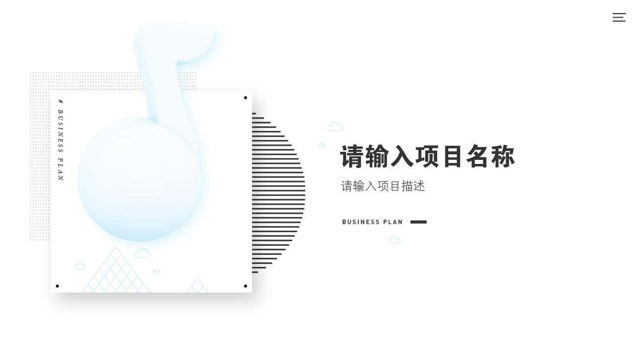 娛樂行業唱歌社交APP創業項目商業計劃書模板-項目簡介