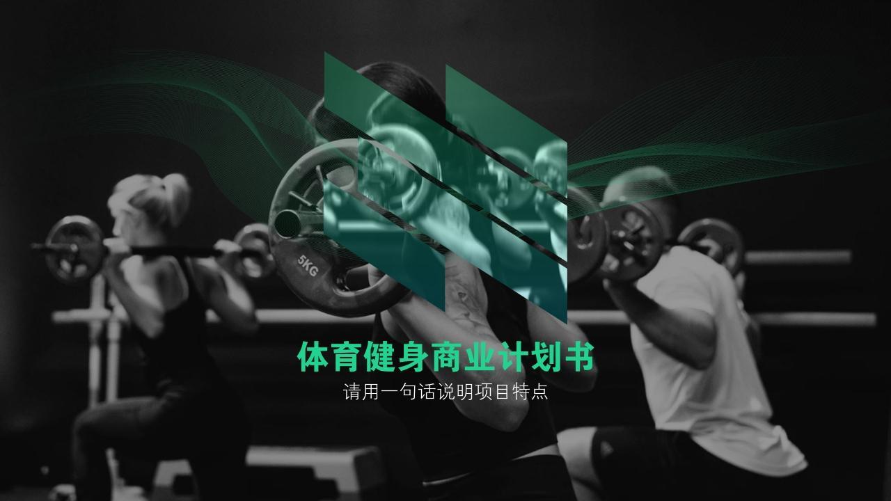 體育健身房塑身增肌創業項目商業計劃書PPT模板-封面