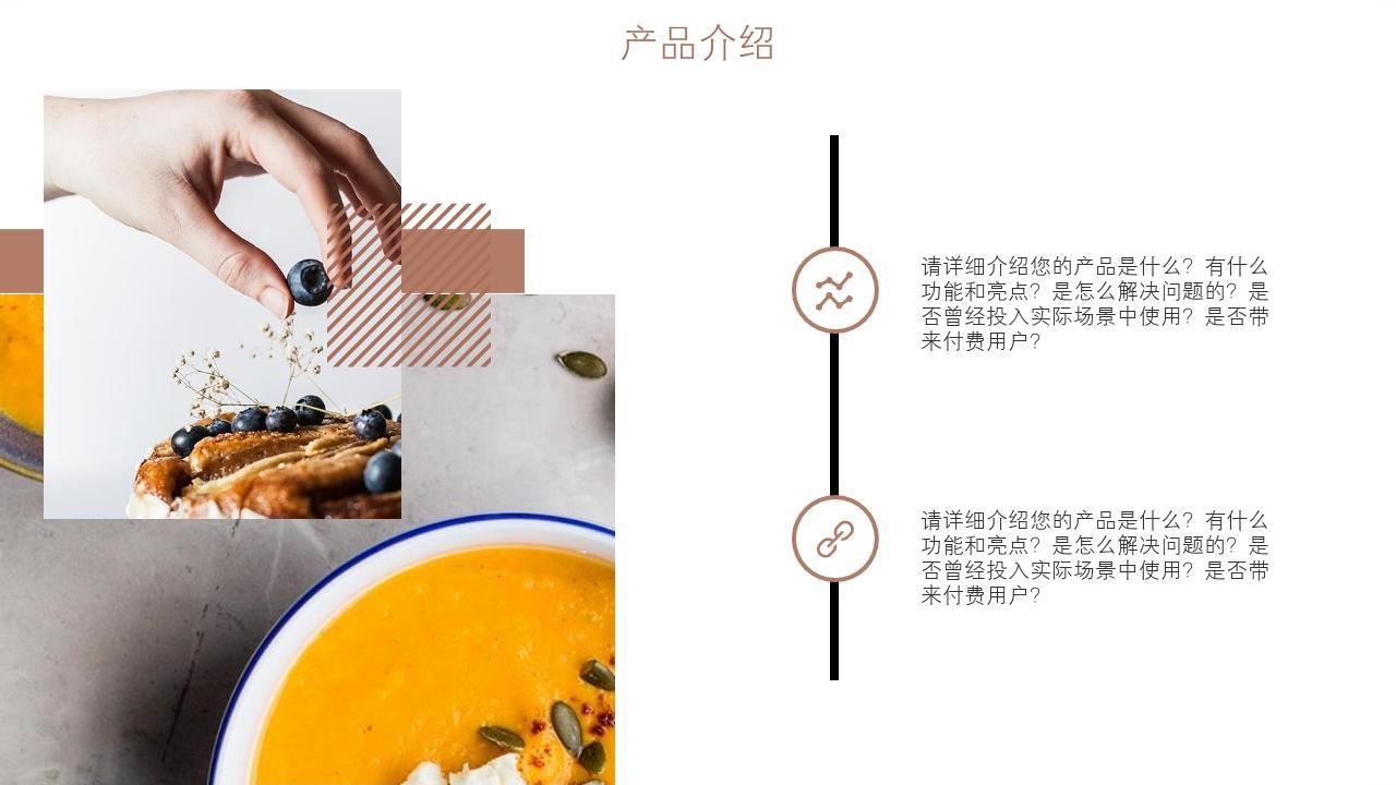 餐飲行業輕奢網紅簡餐健康餐創業項目商業計劃書模板-產品介紹