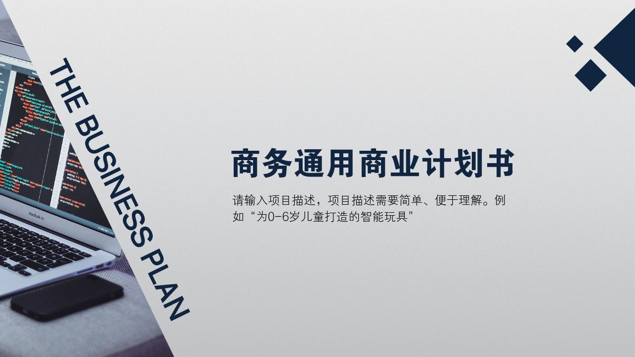 企業服務商家服務簡約通用完整商業計劃書PPT模版-封面