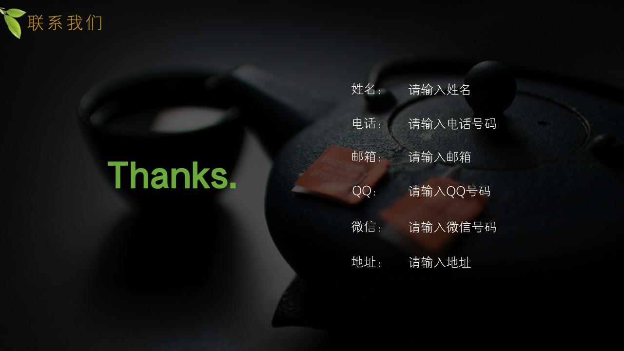 簡約茶藝古典文化中國風茶葉茶飲完整商業計劃書PPT模版-聯系我們