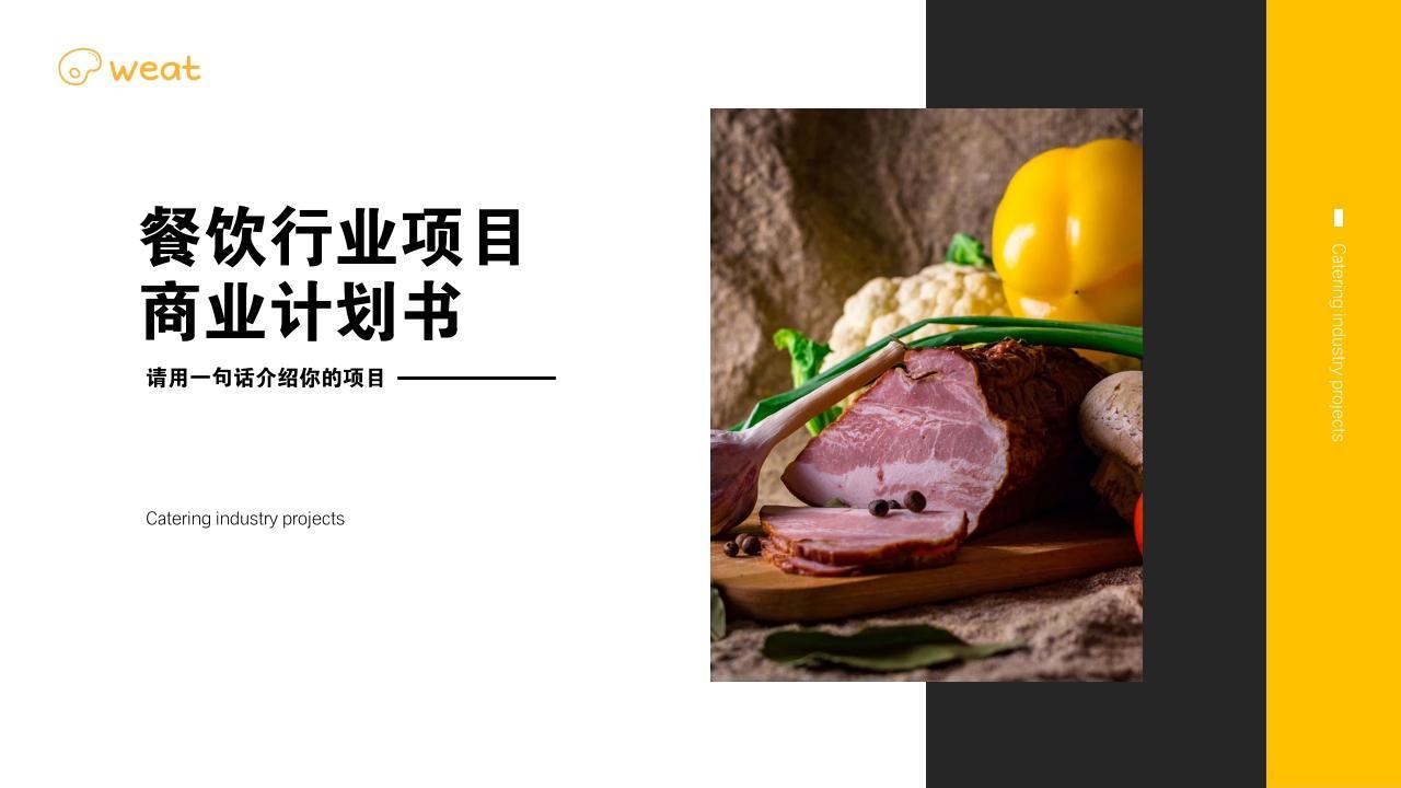 餐飲行業人造肉植物蛋白肉健康飲食健身餐創業商業計劃書PPT模板-封面