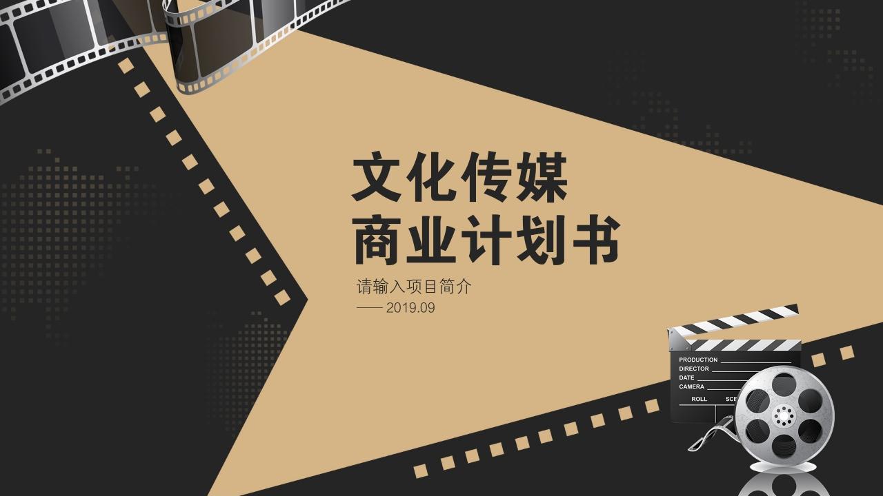 網紅孵化公司MCN文化傳媒行業商業計劃書PPT模板-封面