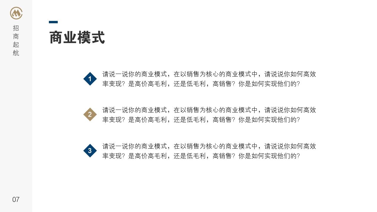 招商起航投資機構推薦消費零售行業商業計劃書模板-商業模式