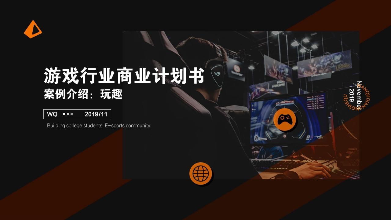電競手游娛樂項目游戲社區行業商業計劃書PPT模板-封面