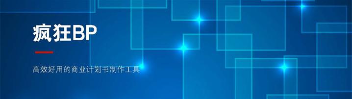 藍色幾何科技簡約通用商業計劃書模板