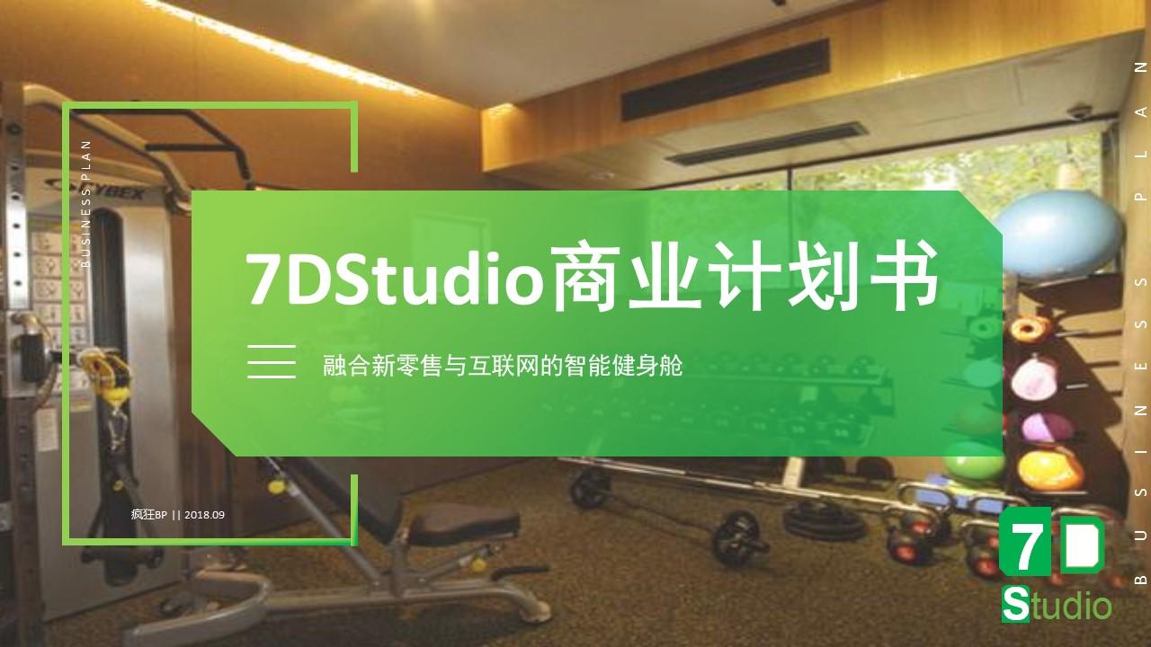 [7DStudio]新零售智能共享健身房互聯網健身艙商業計劃書模板范文-undefined