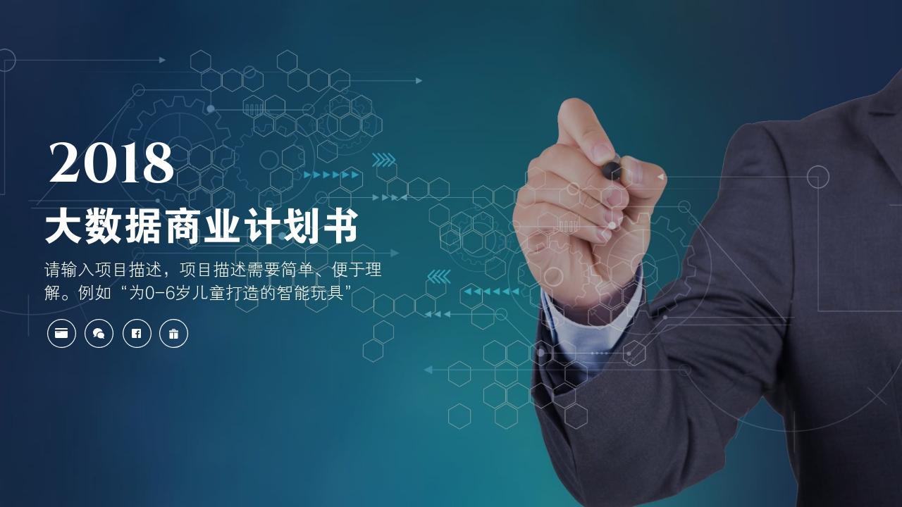 醫療行業醫藥品基因檢測大數據通用商業計劃書模版-封面