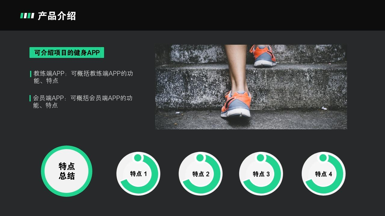 體育健身房塑身增肌創業項目商業計劃書PPT模板-產品介紹