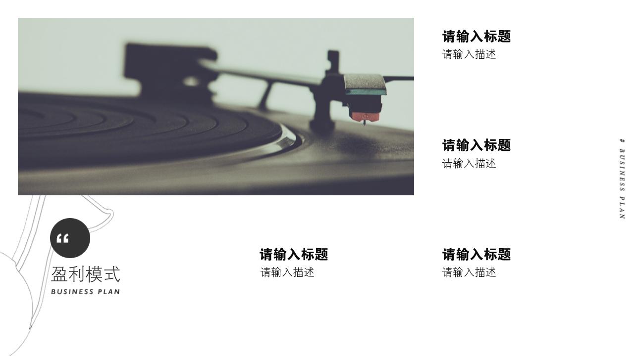 娛樂行業唱歌社交APP創業項目商業計劃書模板-盈利模式