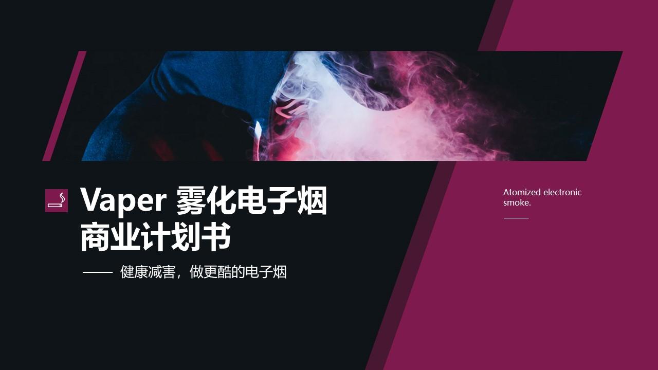 [Vaper]霧化電子煙商業計劃書范文-undefined