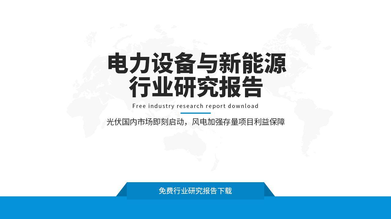 電力設備與新能源行業研究報告-undefined