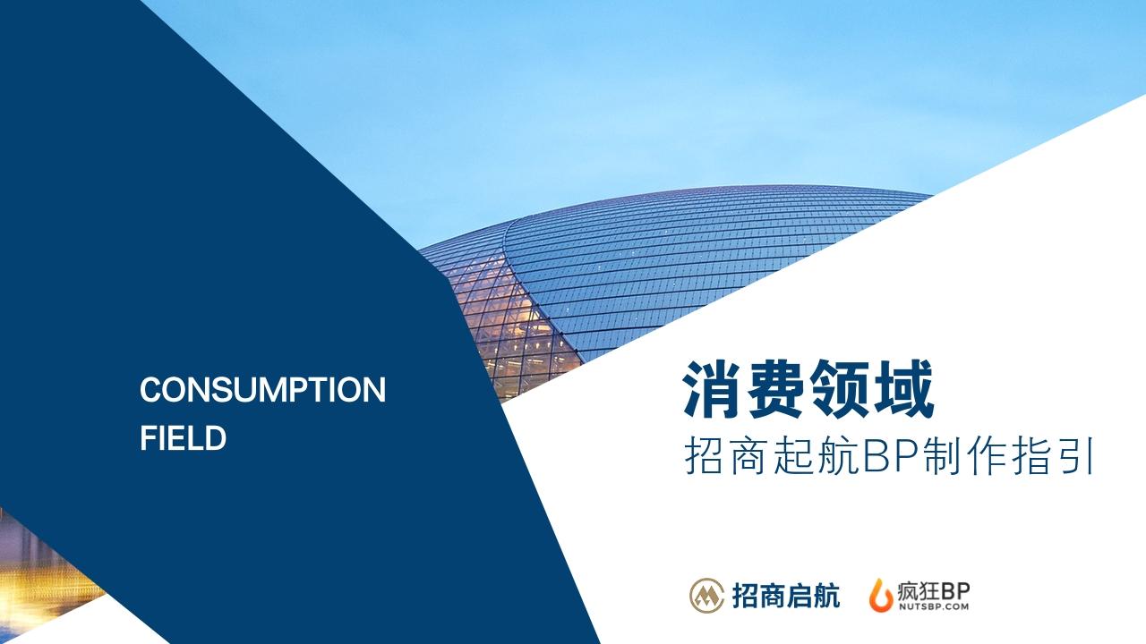 招商起航投資機構推薦消費零售行業商業計劃書模板-封面
