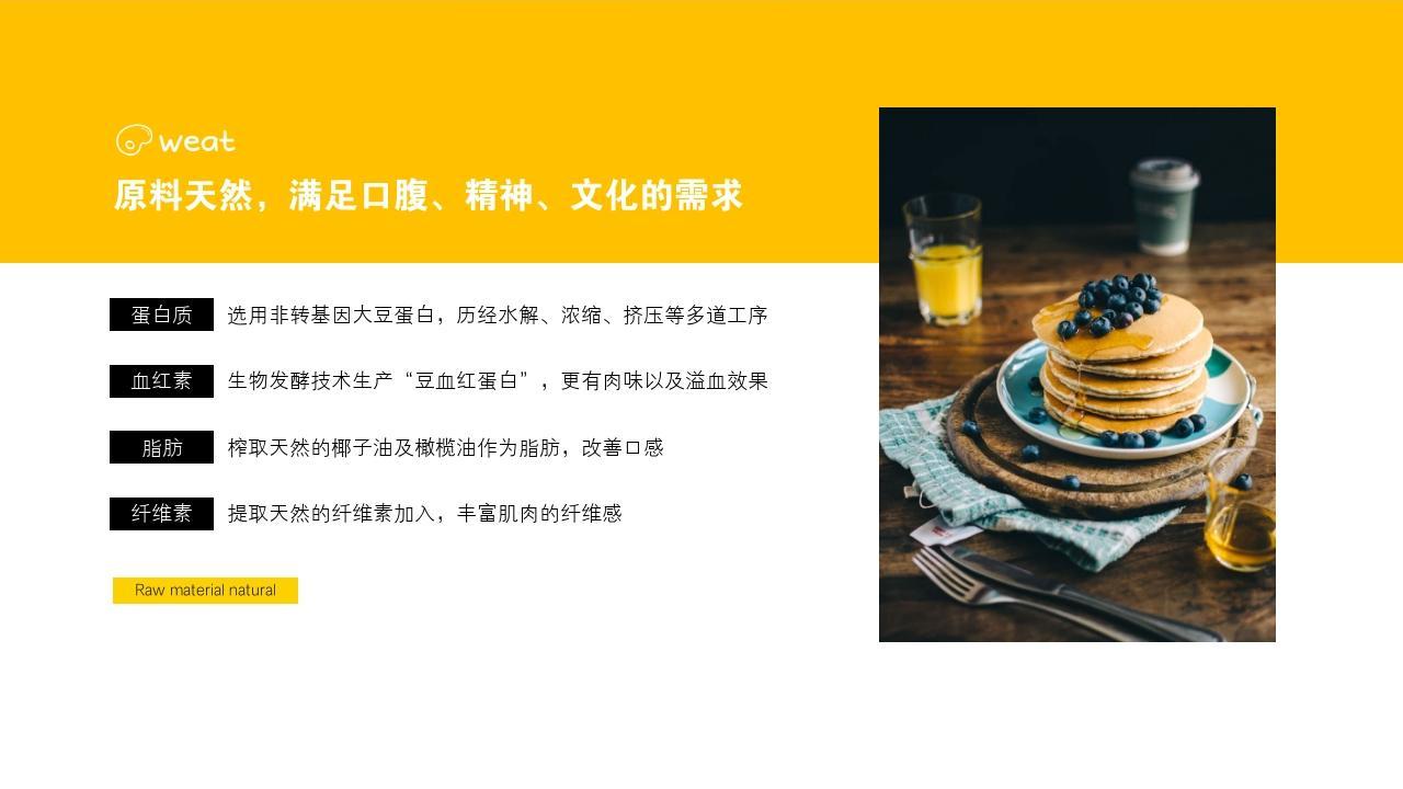 餐飲行業人造肉植物蛋白肉健康飲食健身餐創業商業計劃書PPT模板-原料天然