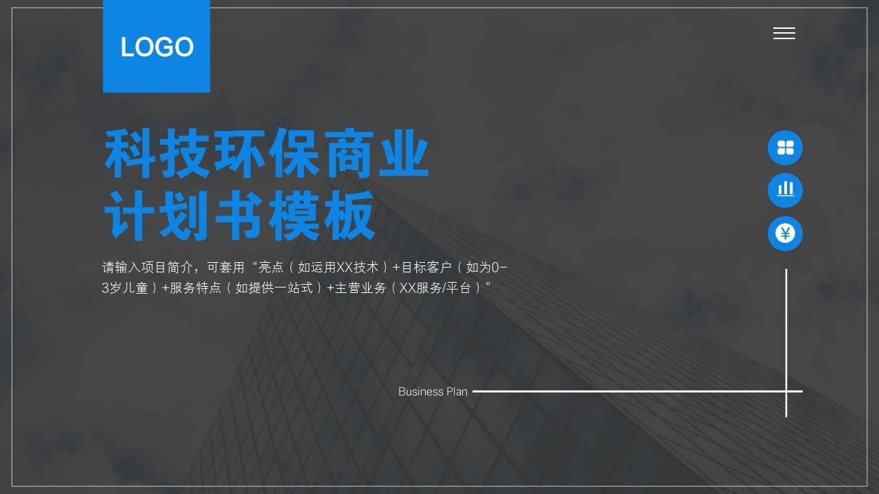 科技環保智能回收垃圾分類項目創業商業計劃書PPT模板-封面