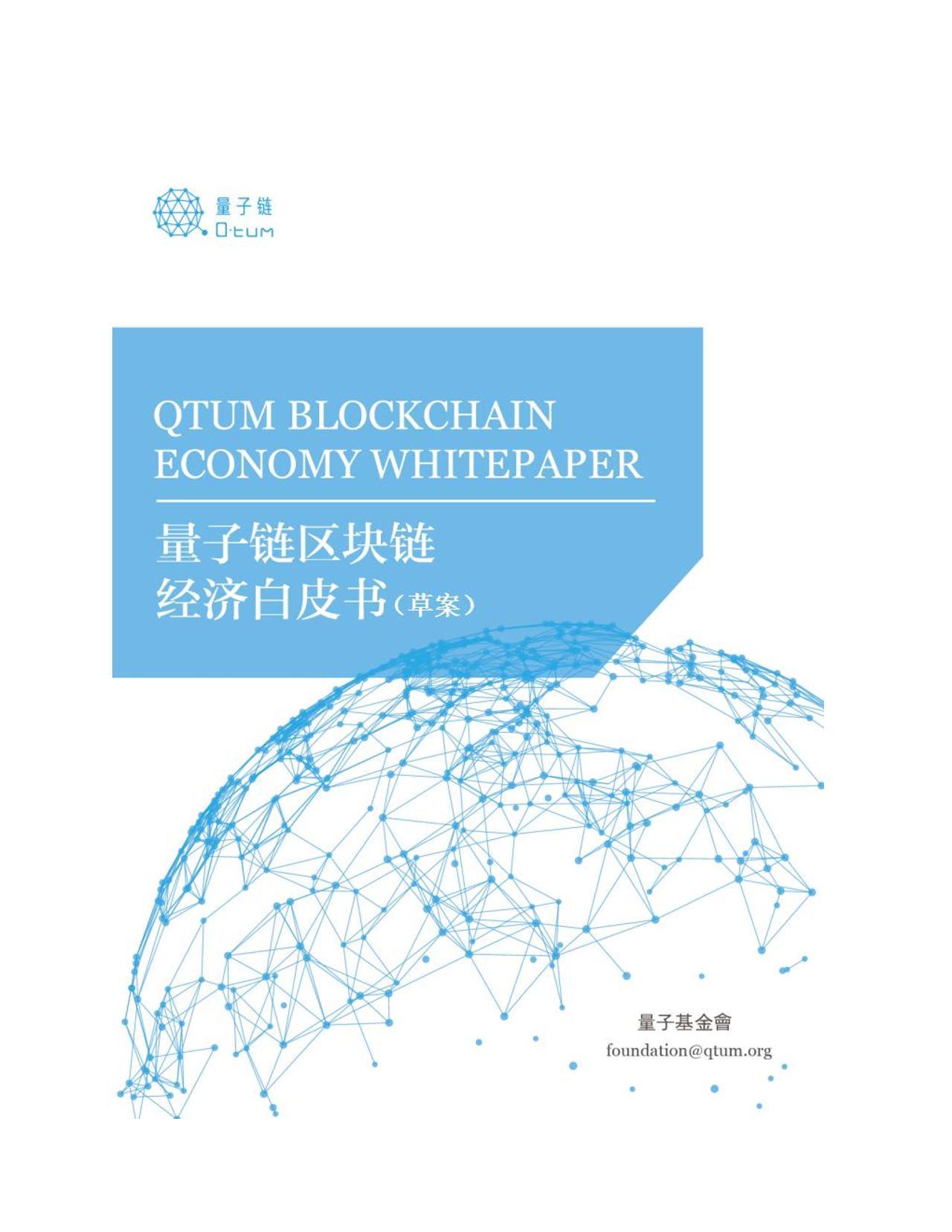 量子鏈區塊鏈白皮書+金融互聯網等-undefined
