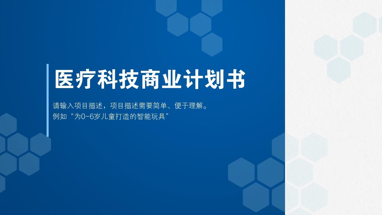 生物科技醫療大健康行業項目商業計劃書PPT模板-封面