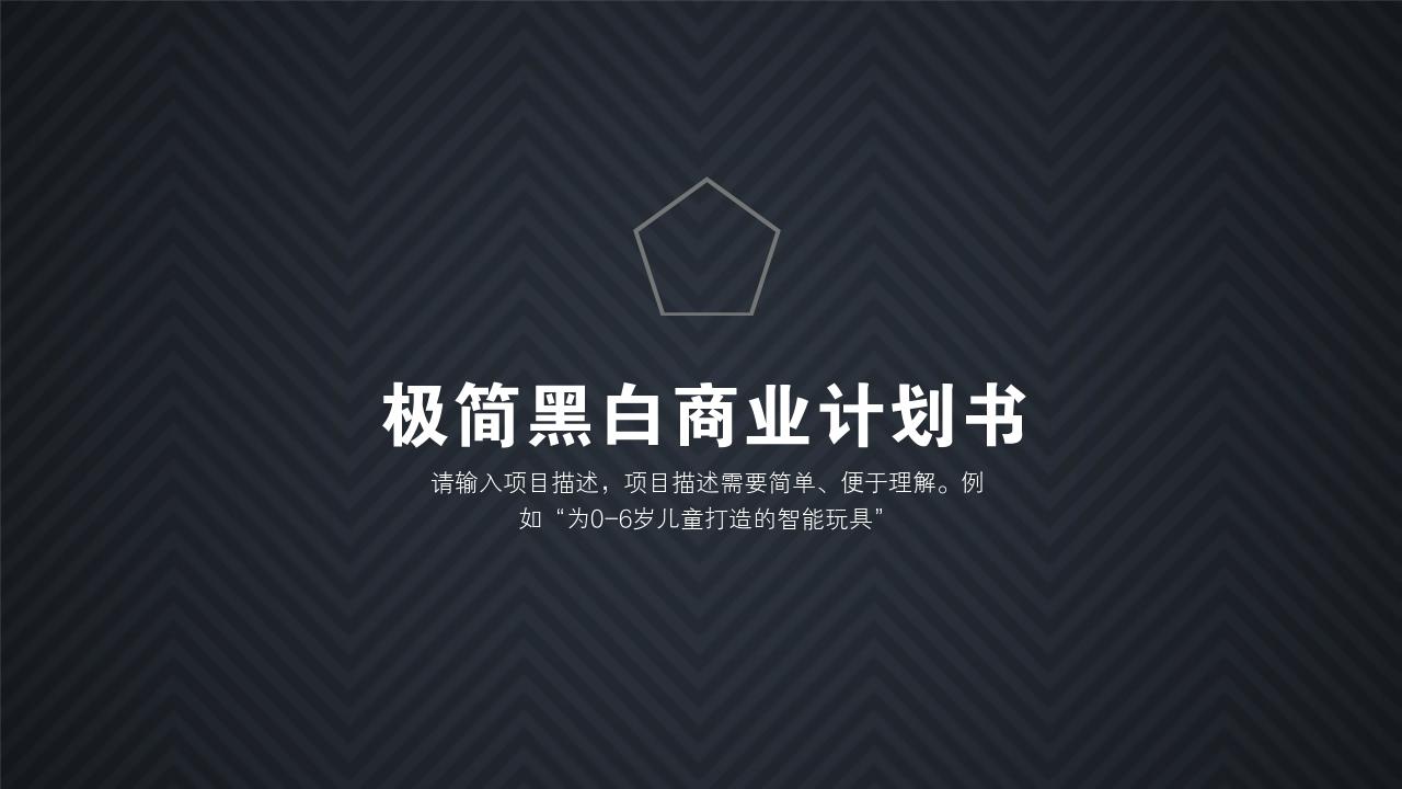 通用VR企業服務AR完整商業計劃書PPT模版-封面