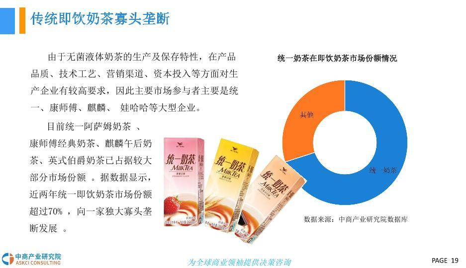 餐飲行業分析報告:2018中國奶茶行業發展前景研究報告-undefined