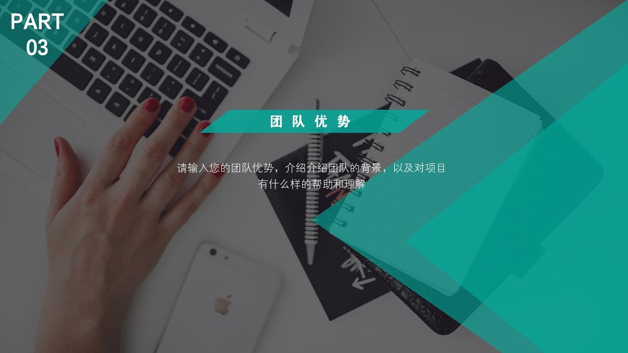 互聯網app工具類辦公軟件生活服務完整商業計劃書PPT模版-團隊優勢