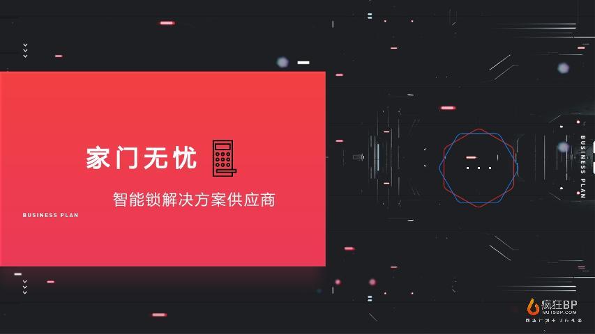 [家门无忧]防盗系统智能锁商业计划书模板范文-undefined