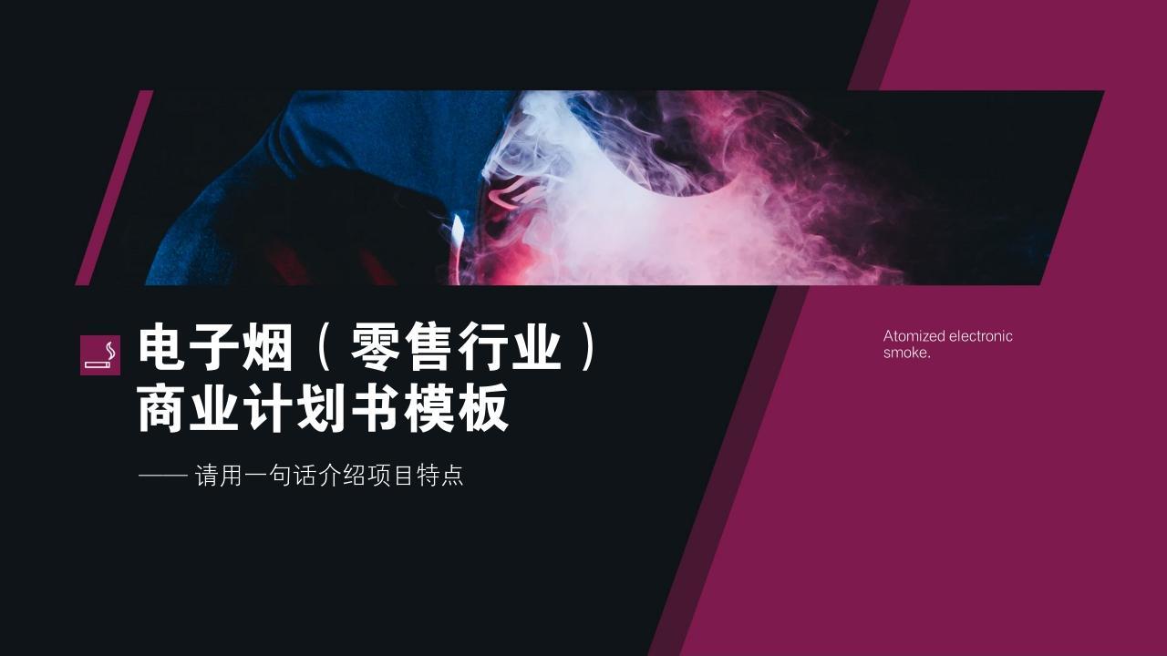 電子煙批發零售生活消費行業創業商業計劃書PPT模板-封面