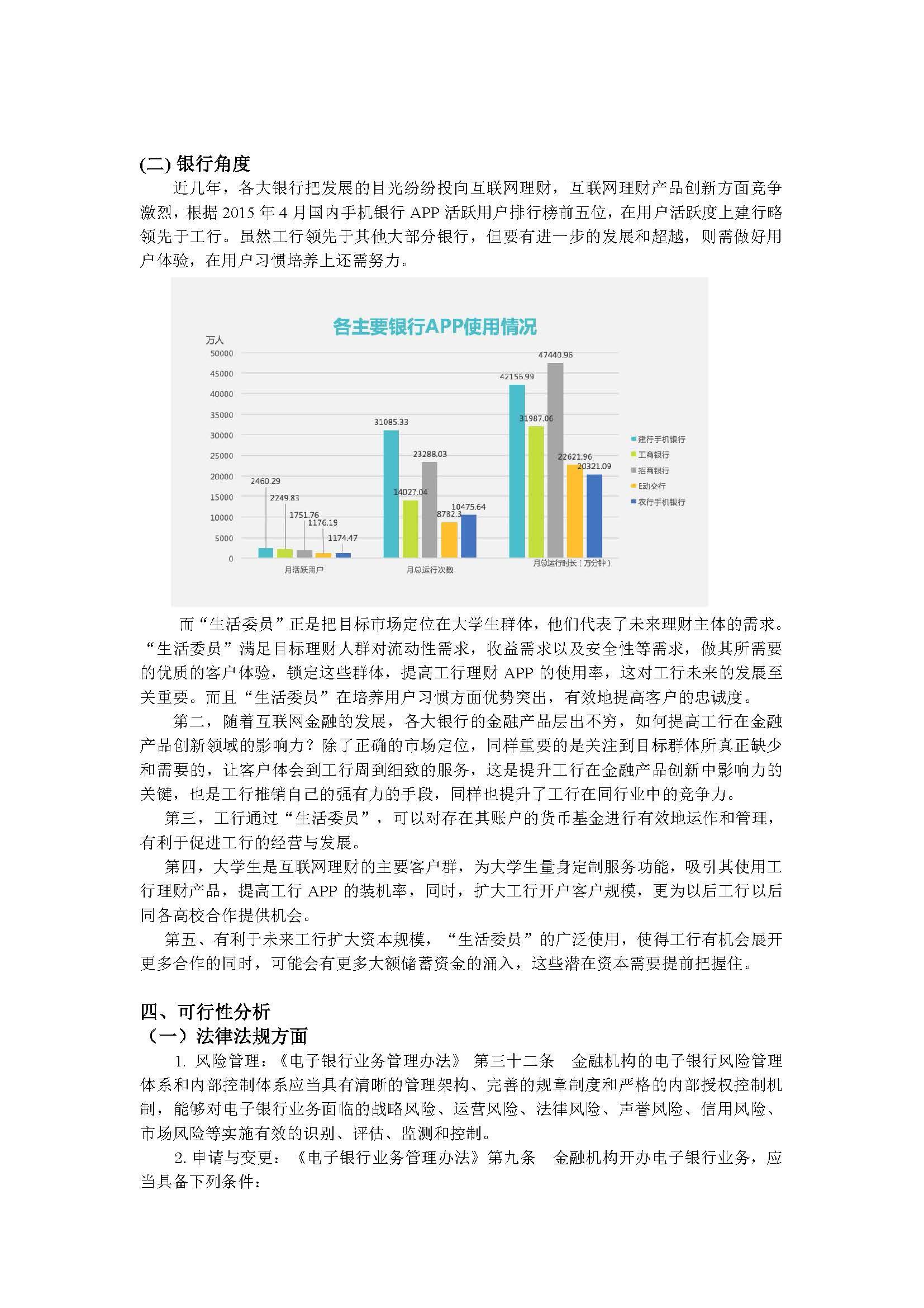 [生活委员]大学生创新创业大赛金融理财项目word创业计划书范文模板-undefined
